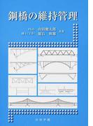 鋼橋の維持管理