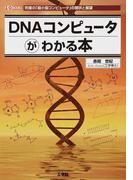 DNAコンピュータがわかる本 究極の「超小型コンピュータ」の現状と展望 (I/O BOOKS)