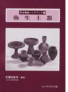 考古調査ハンドブック 12 弥生土器