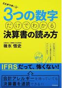 ここがツボ!3つの数字だけでわかる決算書の読み方 会計知識がなくても、IFRS適用会社の決算書も、かんたんに読める