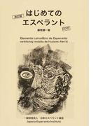 はじめてのエスペラント 改訂版