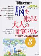 川島隆太教授の脳を鍛える大人の計算ドリル 8 2つの数と3つの数の単純計算60日