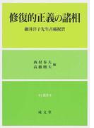 修復的正義の諸相 細井洋子先生古稀祝賀 (RJ叢書)