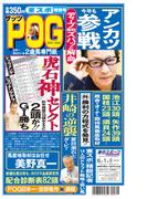 『ザッツPOG』2015~2016(東スポ特別号)