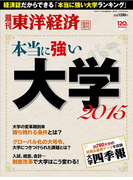 週刊東洋経済 臨時増刊 本当に強い大学2015