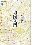 地図入門(講談社選書メチエ)