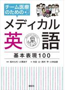 チーム医療のためのメディカル英語 基本表現100(KS語学専門書)