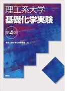 理工系大学基礎化学実験第4版(KS化学専門書)