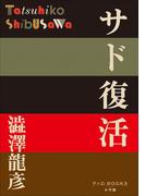 P+D BOOKS サド復活(P+D BOOKS)