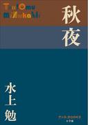 P+D BOOKS 秋夜(P+D BOOKS)