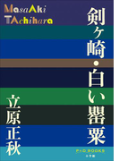 P+D BOOKS 剣ヶ崎・白い罌粟(P+D BOOKS)