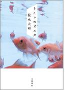 トイレのピエタ(文春e-book)