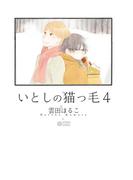 いとしの猫っ毛4(シトロンコミックス)