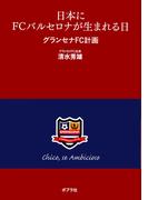 日本にFCバルセロナが生まれる日 グランセナFC計画