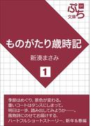 ものがたり歳時記【1】(ぷち文庫)