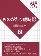 ものがたり歳時記【2】(ぷち文庫)