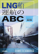 LNG船運航のABC 改訂版
