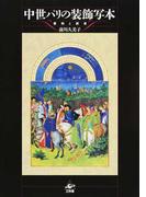 中世パリの装飾写本 書物と読者