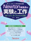 Newton編集長の実験と工作 動くもの,浮くものの不思議 試して,工夫して,自然の秘密を体験 (ニュートンムック)
