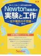 Newton編集長の実験と工作 光や電気の不思議 試して,工夫して,自然の秘密を体験 (ニュートンムック)