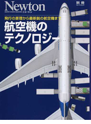 航空機のテクノロジー 飛行の原理から最新鋭の航空機まで (ニュートンムック)