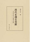 漢代を遡る奏【ゲン】 中国古代の裁判記録