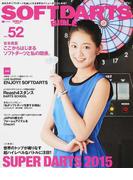 ソフトダーツ・バイブル vol.52 〈大特集〉超ハイレベルなバトルSUPER DARTS 2015 (サンエイムック)(サンエイムック)