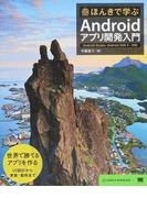ほんきで学ぶAndroidアプリ開発入門 世界で勝てるアプリを作る