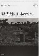 「経済大国」日本の外交 エネルギー資源外交の形成1967〜1974年 (叢書21世紀の国際環境と日本)