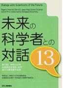 未来の科学者との対話 第13回神奈川大学全国高校生理科・科学論文大賞受賞作品集 13