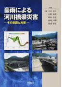 豪雨による河川橋梁災害 その原因と対策