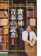 渡部昇一青春の読書 Origin of Shoichi Watanabe