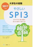 やさしいSPI3 2017年度版 (大学生の就職)