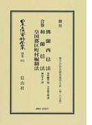 日本立法資料全集 別巻975 佛蘭西邑法