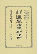 日本立法資料全集 別巻887 公民必携選舉法規ト判決例