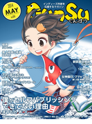 月刊群雛 (GunSu) 2014年 05月号 ~ インディーズ作家を応援するマガジン ~