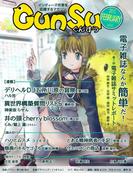 月刊群雛 (GunSu) 2015年 02月号 ~ インディーズ作家を応援するマガジン ~