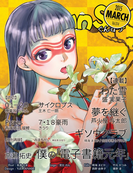 月刊群雛 (GunSu) 2015年 03月号 ~ インディーズ作家を応援するマガジン ~