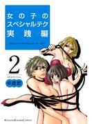 女の子のスペシャルテク 実践編 2(恋するカラダ)