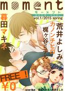 【無料】moment vol.1/2015 spring(moment)