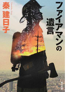 ファイアマンの遺言 (角川文庫)(角川文庫)
