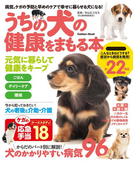 うちの犬の健康をまもる本(学研MOOK)