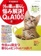 改訂版 うちの猫との暮らし 悩み解決Q&A100(学研MOOK)