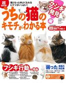 超保存版! うちの猫のキモチがわかる本 フシギ発見編