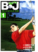 B・J ボビィになりたかった男 1(GSコミックス)