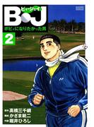 B・J ボビィになりたかった男 2(GSコミックス)