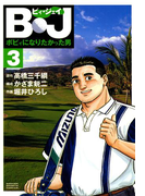 B・J ボビィになりたかった男 3(GSコミックス)