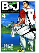 B・J ボビィになりたかった男 4(GSコミックス)