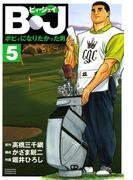 B・J ボビィになりたかった男 5(GSコミックス)