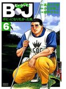 B・J ボビィになりたかった男 6(GSコミックス)